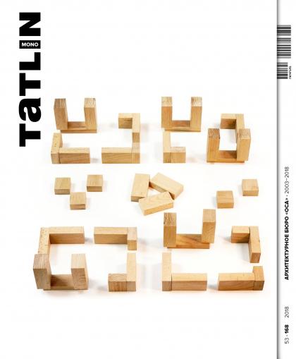 TATLIN Mono #53 Архитектурное бюро «ОСА»