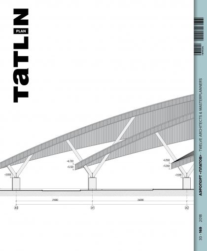 Tatlin Plan #30 Аэропорт «Платов»