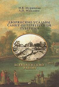 Дворянские усадьбы Санкт-Петербургской губернии. Всеволожский район
