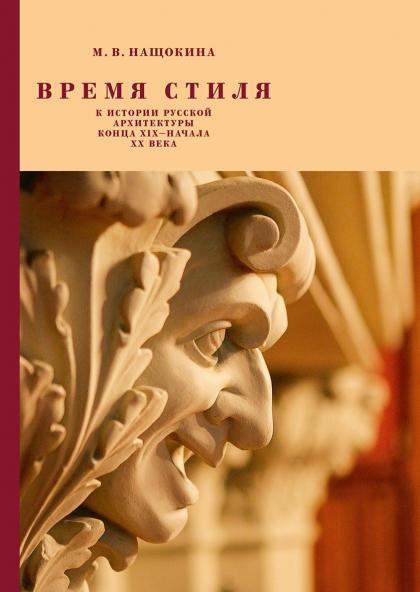 Время стиля. К истории русской архитектуры конца XIX — начала XX века