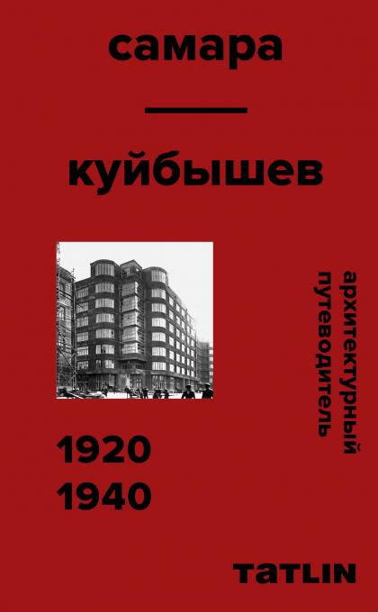 Архитектурный путеводитель по Самаре 1920–1940
