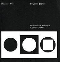 Искусство формы. Мой форкурс в Баухаузе и других школах / Gestaltung und formenlehre