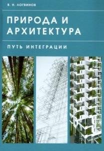 Природа и архитектура. Путь интеграции