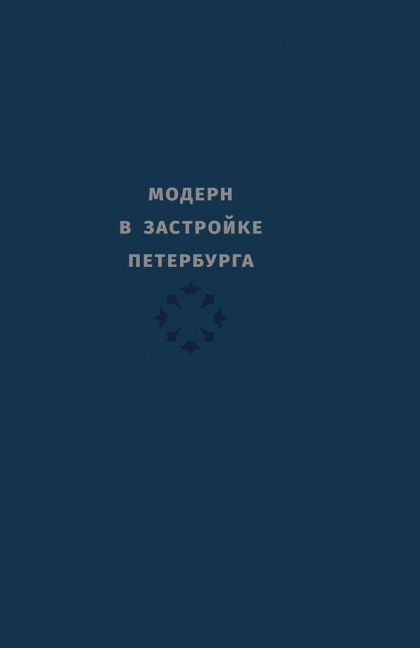 Модерн в застройке Петербурга: каталог