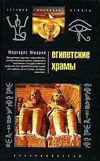 Египетские храмы / Egyptian Temples