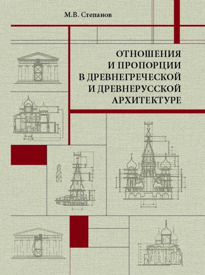 Отношения и пропорции в древнегреческой и древнерусской архитектуре