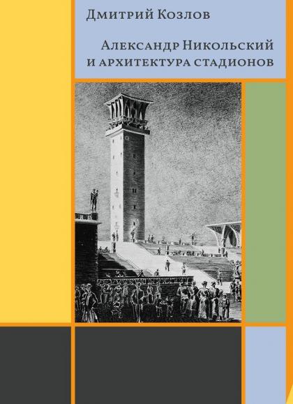 Александр Никольский и архитектура стадионов