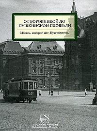От Боровицкой до Пушкинской площади. Москва, которой нет. Путеводитель