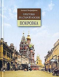 Прогулки по старой Москве. Покровка