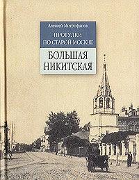 Прогулки по старой Москве. Большая Никитская