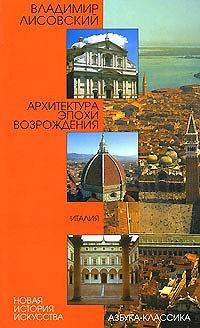 Архитектура эпохи Возрождения. Италия