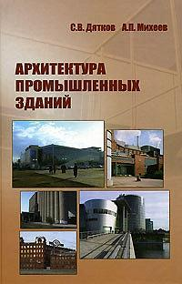 Архитектура промышленных зданий