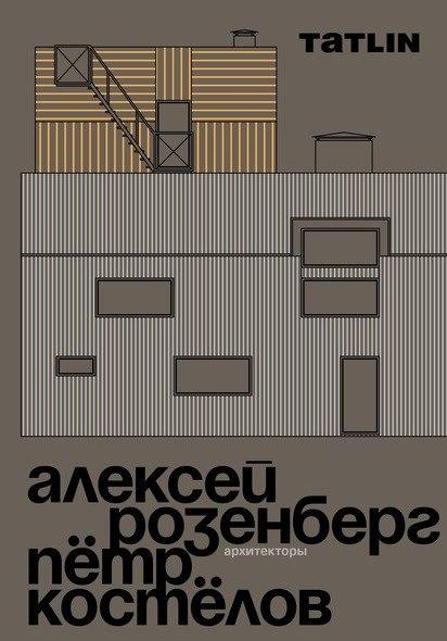 Архитекторы Алексей Розенберг и Пётр Костёлов