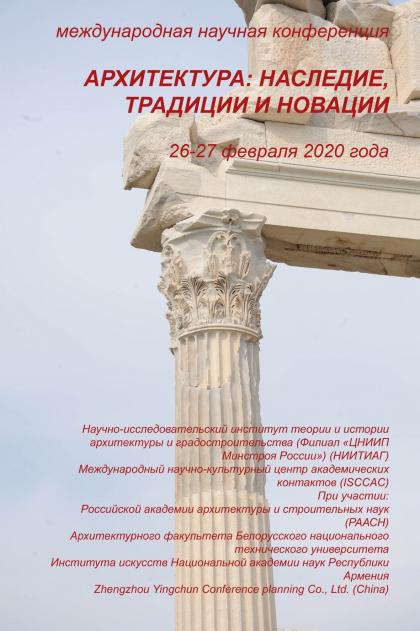 Архитектура: наследие, традиции и новации. Материалы международной научной конференции 26-27 февраля 2020 года