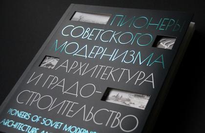 Пионеры советского модернизма. Архитектура и градостроительство.