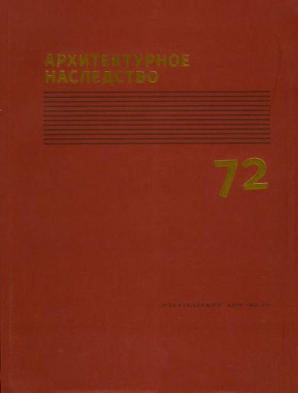 Архитектурное наследство : Выпуск 72