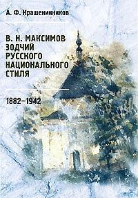 В.Н. Максимов. Зодчий русского национального стиля. 1882-1924