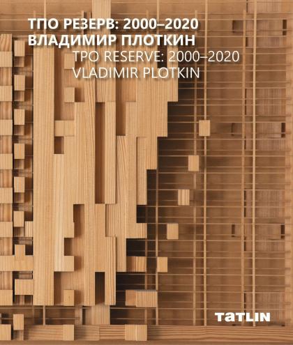 ТПО Резерв: 2000-2020. Владимир Плоткин = TPO Reserve: 2000-2020. Vladimir Plotkin
