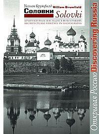 Соловки. Архитектурное наследие в фотографиях (Solovki: Architectural Heritage in Photographs)
