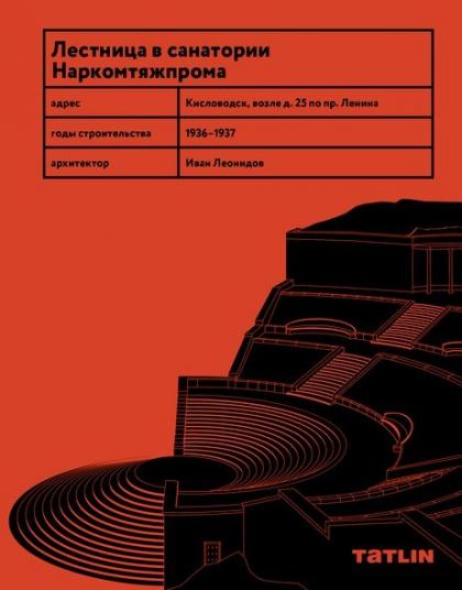 Лестница в санатории Наркомтяжпрома. Archive