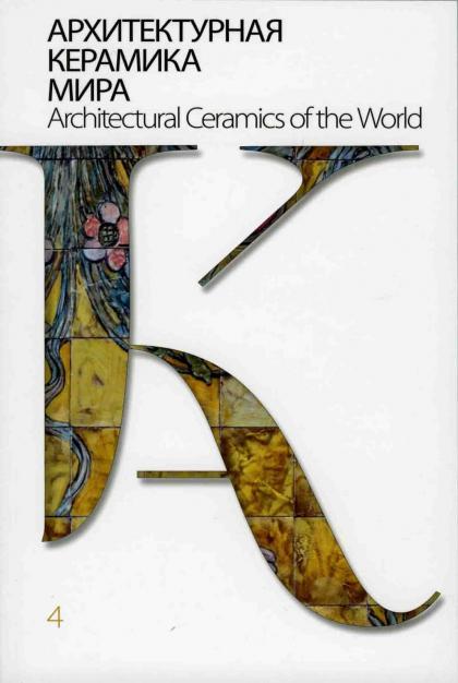 Архитектурная керамика мира : Выпуск 4