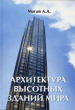 Архитектура высотных зданий мира