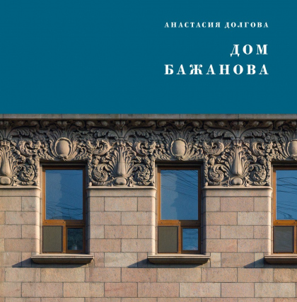 Дом Бажанова. Памятник петербургского модерна. Изд. 2-е, с изм. и доп.