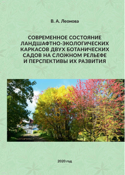 Современное состояние ландшафтно-экологического каркаса двух ботанических садов на сложном рельефе и перспективы их развития.