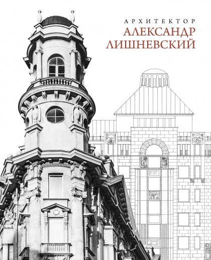 Архитектор Александр Лишневский