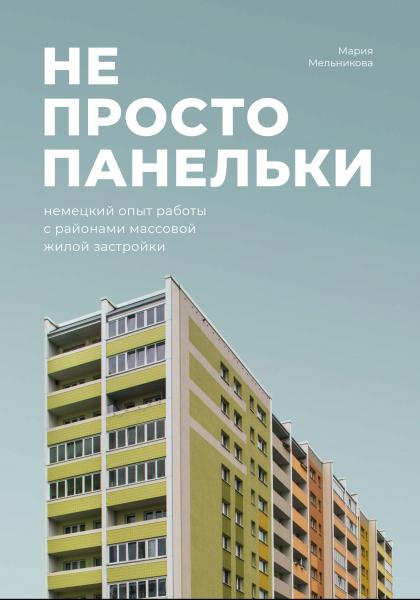 Не просто панельки: немецкий опыт работы с районами массовой жилой застройки
