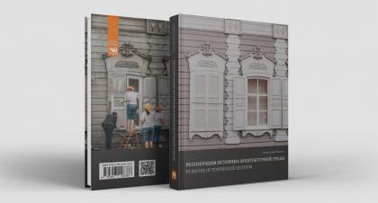 Регенерация историко-архитектурной среды. Развитие исторических центров