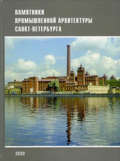 Памятники промышленной архитектуры Санкт Петербурга