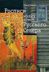 Росписи жилых домов Русского Севера