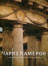 Чарлз Камерон и архитектура императорских резиденций