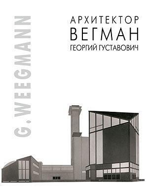 Архитектор Вегман Георгий Густавович