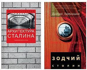 Патология вместо архитектуры. Рецензия на книги Дмитрия Хмельницкого. «Зодчий Сталин» и «Архитектура Сталина»