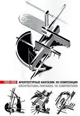 Архитектурные фантазии. 101 композиция
