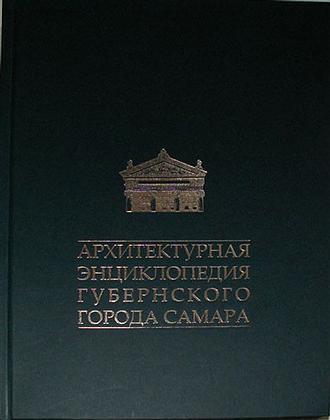 Архитектурная энциклопедия губернского города Самара