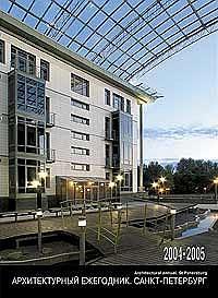 Архитектурный ежегодник. Санкт-Петербург. 2004-2005