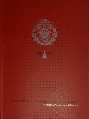 Архитектурный ежегодник. Санкт-Петербург. 2006-2007