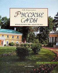 Русские сады. Вторая половина XIX - начало XX века