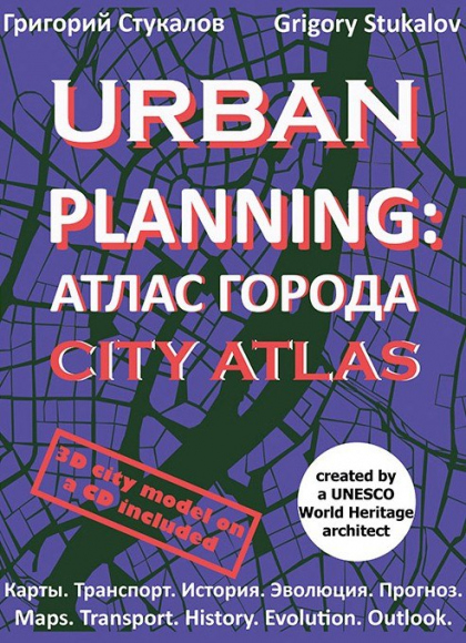 Urban planning: атлас города