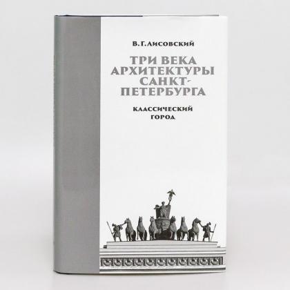 Три века архитектуры Санкт-Петербурга. Книга первая. Классический город. Санкт-Петербург