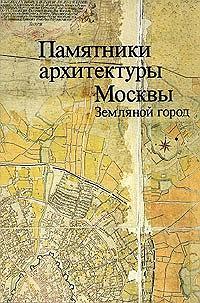 Памятники архитектуры Москвы. Земляной город