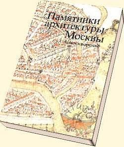 Памятники архитектуры москвы замоскворечье купить продать 10 копеек 2011 года