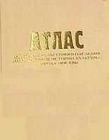 Атлас памятников культурного наследия (памятников истории и культуры) города Москвы