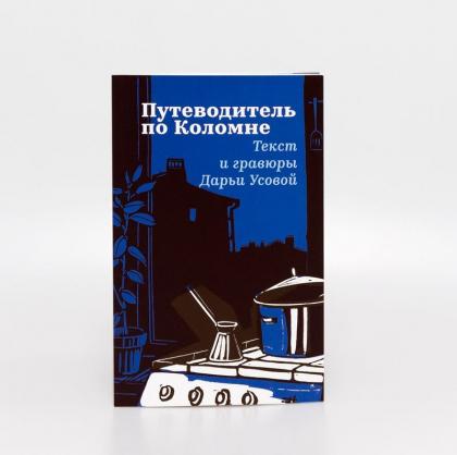 Путеводитель по Коломне : Линогравюры автора / Дарья Усова