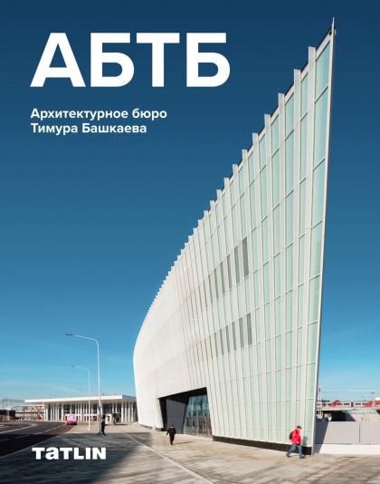 АБТБ / Архитектурное бюро Тимура Башкаева