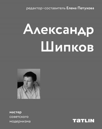 Александр Шипков