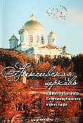 Алексеевская церковь нижегородского благовещенского монастыря